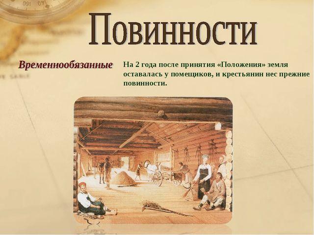 На 2 года после принятия «Положения» земля оставалась у помещиков, и крестьян...