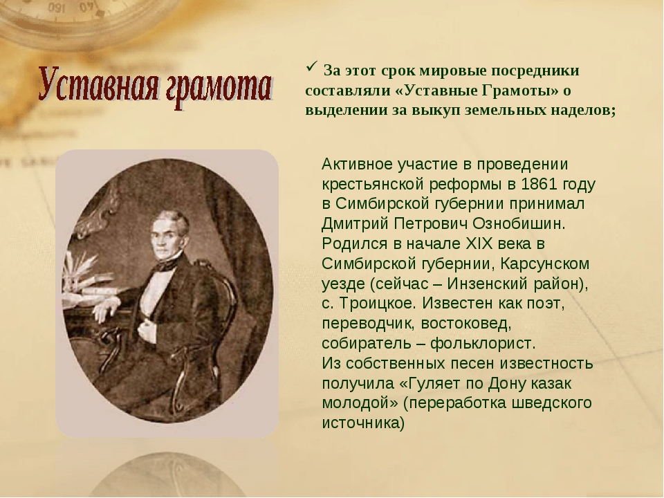 За этот срок мировые посредники составляли «Уставные Грамоты» о выделении за...