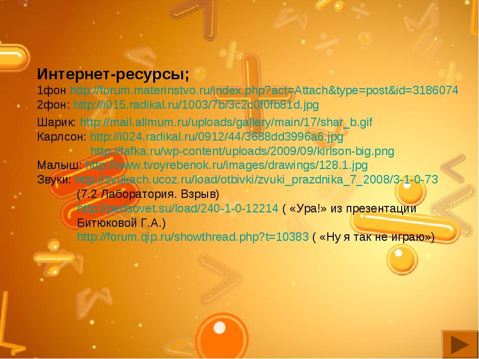 Интернет-ресурсы; 1фон http://forum.materinstvo.ru/index.php?act=Attach&type...