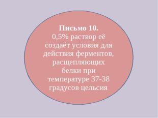 Письмо 10. 0,5% раствор её создаёт условия для действия ферментов, расщепляющ