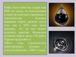 Нефть была известна людям еще 8000 лет назад. Ее использовали в качестве вяжу