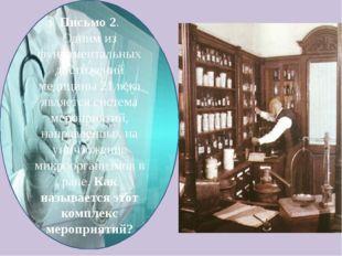 Письмо 2. Одним из фундаментальных достижений медицины 21 века является систе