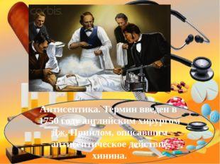 Антисептика. Термин введен в 1750 году английским хирургом Дж. Принлом, описа