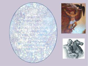 Письмо 4. Французский химик Анри Муассан синтезировал вещество, которое грече
