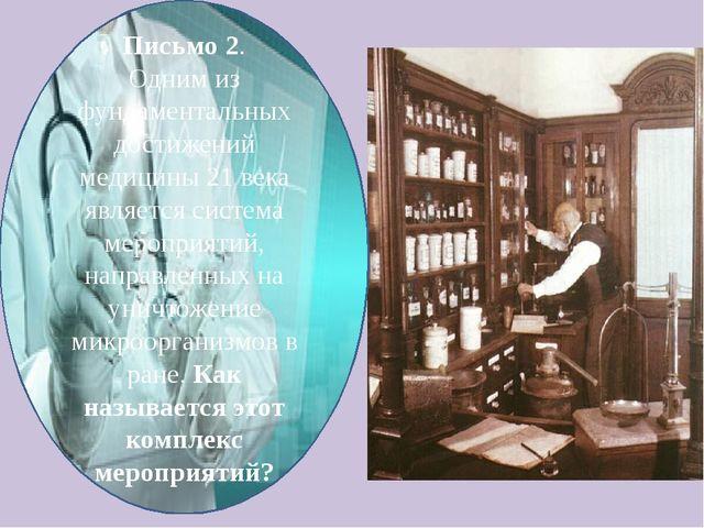 Письмо 2. Одним из фундаментальных достижений медицины 21 века является систе...