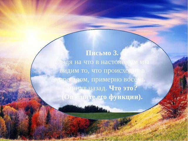 Письмо 3. Глядя на что в настоящеем мы видим то, что происходит в прошлом, пр...