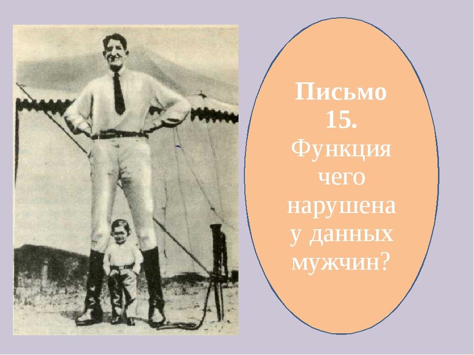 Письмо 15. Функция чего нарушена у данных мужчин?
