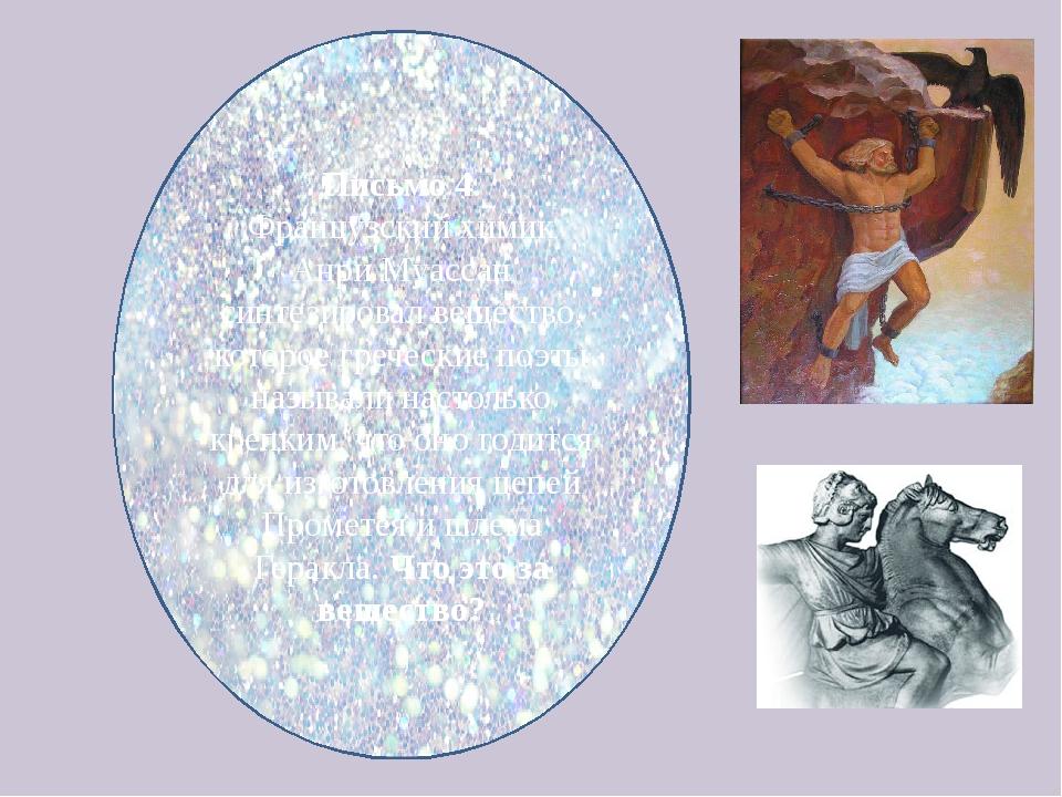 Письмо 4. Французский химик Анри Муассан синтезировал вещество, которое грече...