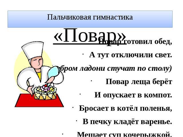 Пальчиковая гимнастика «Повар» Повар готовил обед, А тут отключили свет. (реб...