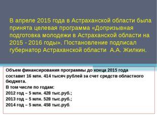 В апреле 2015 года в Астраханской области была принята целевая программа «Доп