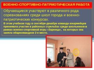ВОЕННО-СПОРТИВНО-ПАТРИОТИЧЕСКАЯ РАБОТА Обучающиеся участвуют в различного род