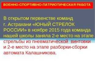 ВОЕННО-СПОРТИВНО-ПАТРИОТИЧЕСКАЯ РАБОТА В открытом первенстве команд г. Астрах