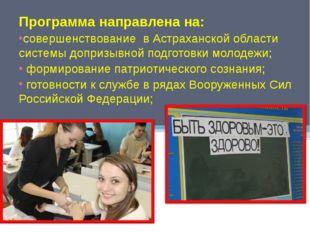Программа направлена на: совершенствование в Астраханской области системы доп