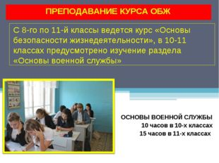 ПРЕПОДАВАНИЕ КУРСА ОБЖ С 8-го по 11-й классы ведется курс «Основы безопасност
