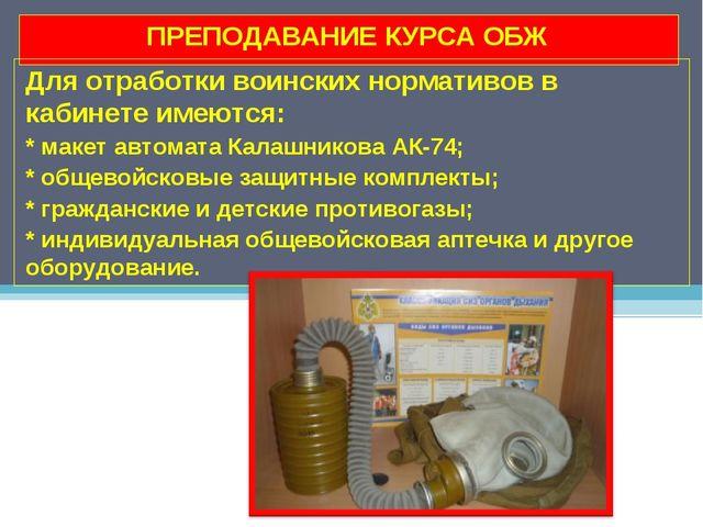 ПРЕПОДАВАНИЕ КУРСА ОБЖ Для отработки воинских нормативов в кабинете имеются:...