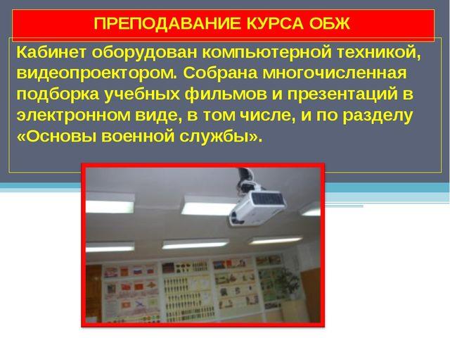ПРЕПОДАВАНИЕ КУРСА ОБЖ Кабинет оборудован компьютерной техникой, видеопроекто...