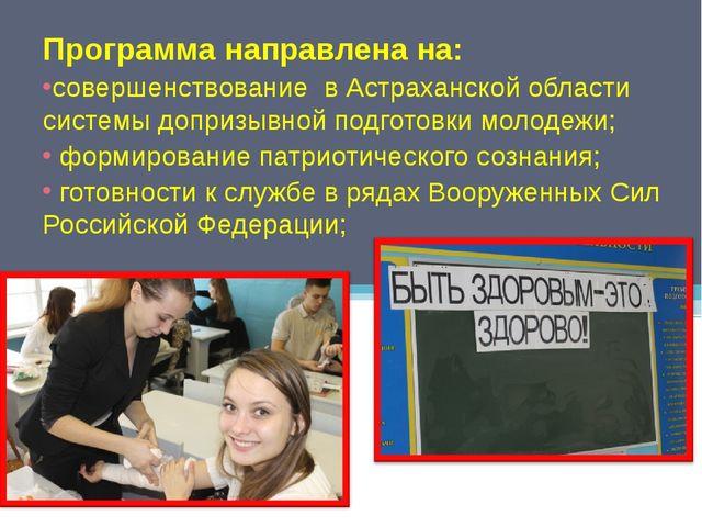 Программа направлена на: совершенствование в Астраханской области системы доп...