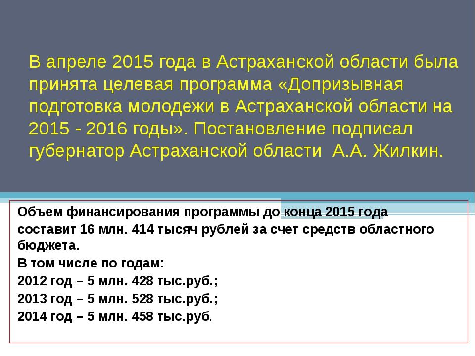 В апреле 2015 года в Астраханской области была принята целевая программа «Доп...