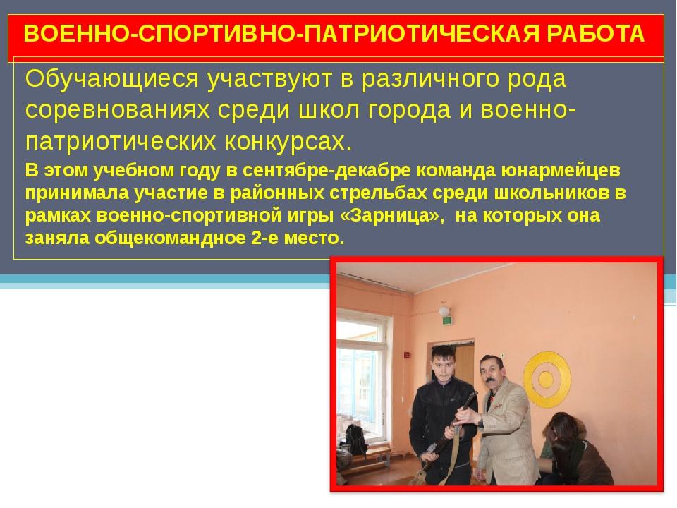 ВОЕННО-СПОРТИВНО-ПАТРИОТИЧЕСКАЯ РАБОТА Обучающиеся участвуют в различного род...
