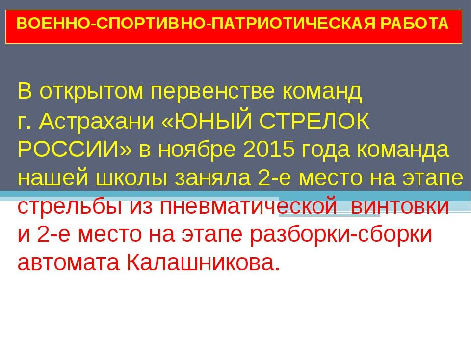 ВОЕННО-СПОРТИВНО-ПАТРИОТИЧЕСКАЯ РАБОТА В открытом первенстве команд г. Астрах...