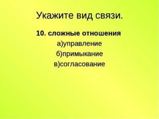 Укажите вид связи. 10. сложные отношения а)управление б)примыкание в)согласов