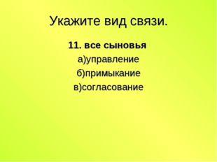 Укажите вид связи. 11. все сыновья а)управление б)примыкание в)согласование