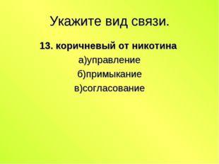 Укажите вид связи. 13. коричневый от никотина а)управление б)примыкание в)сог