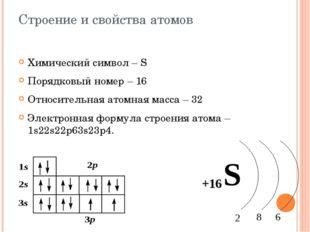 Строение и свойства атомов Химический символ – S Порядковый номер – 16 Относи