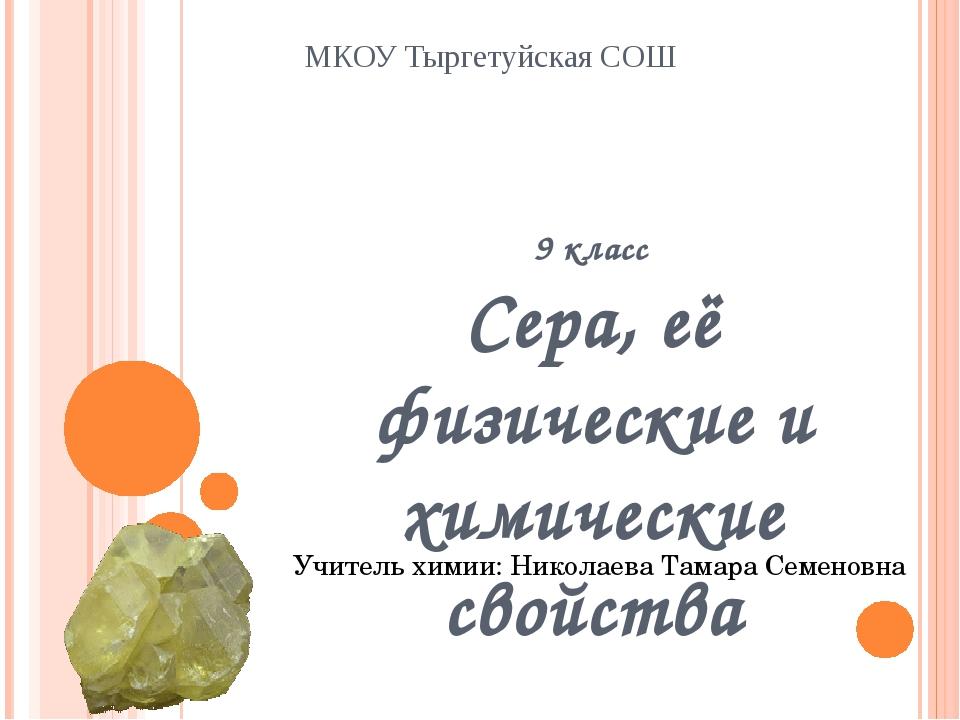 МКОУ Тыргетуйская СОШ 9 класс Сера, её физические и химические свойства Учите...