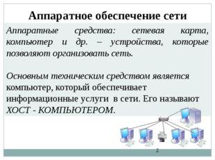 Аппаратные средства: сетевая карта, компьютер и др. – устройства, которые поз
