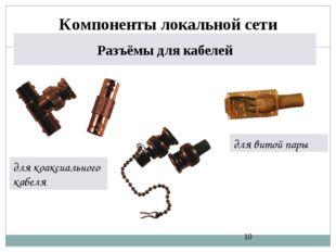 Компоненты локальной сети Разъёмы для кабелей для коаксиального кабеля для ви