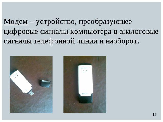 Модем – устройство, преобразующее цифровые сигналы компьютера в аналоговые с...