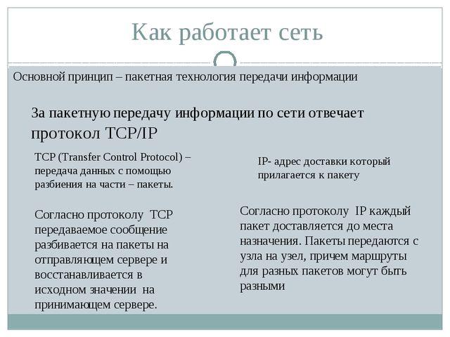 Основной принцип – пакетная технология передачи информации Как работает сеть...