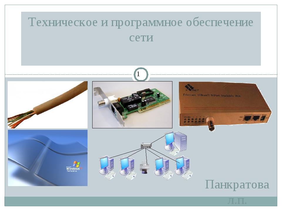 Панкратова л.п. Техническое и программное обеспечение сети