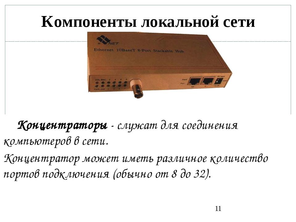 Компоненты локальной сети Концентраторы - служат для соединения компьютеров в...