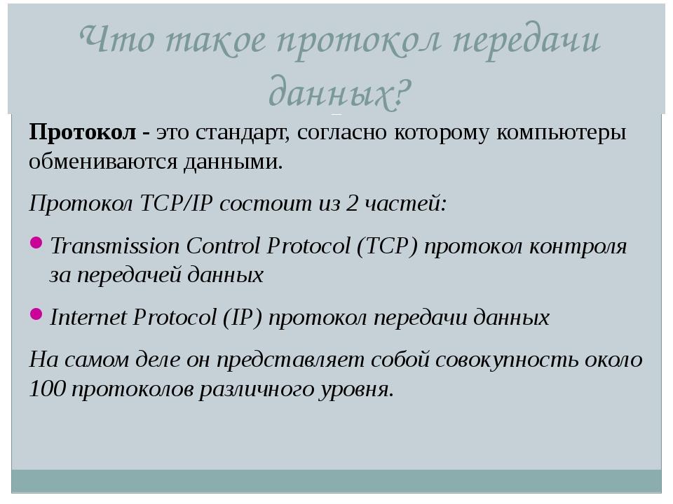 Что такое протокол передачи данных? Протокол - это стандарт, согласно котором...