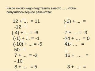 Какое число надо подставить вместо ... , чтобы получилось верное равенство: 1