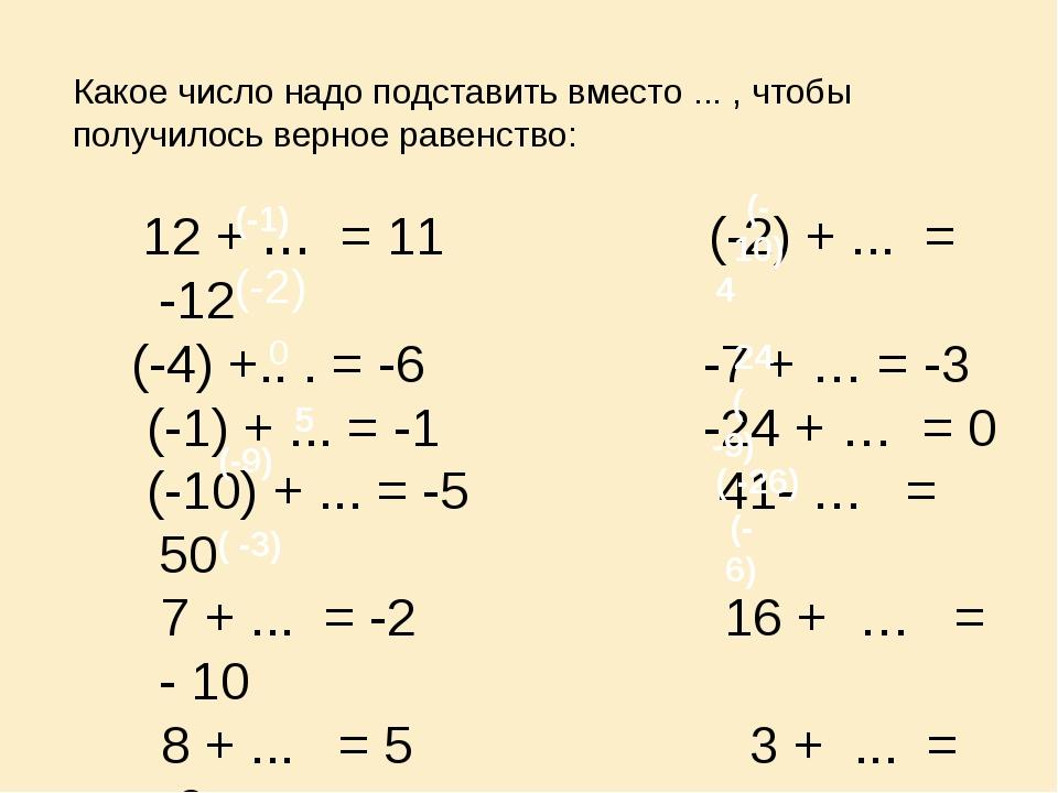 Какое число надо подставить вместо ... , чтобы получилось верное равенство: 1...