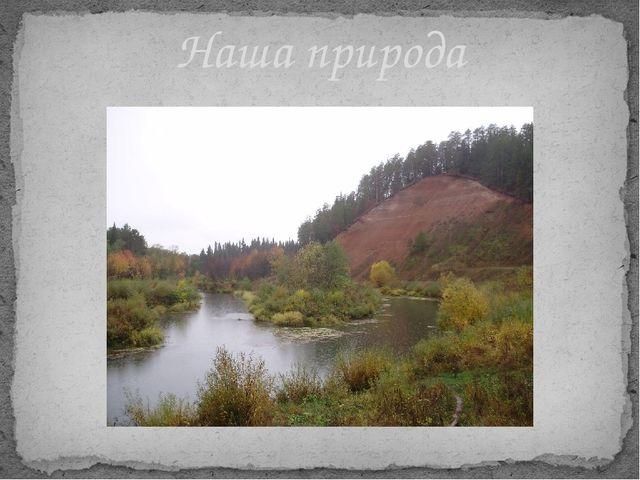 Наша природа