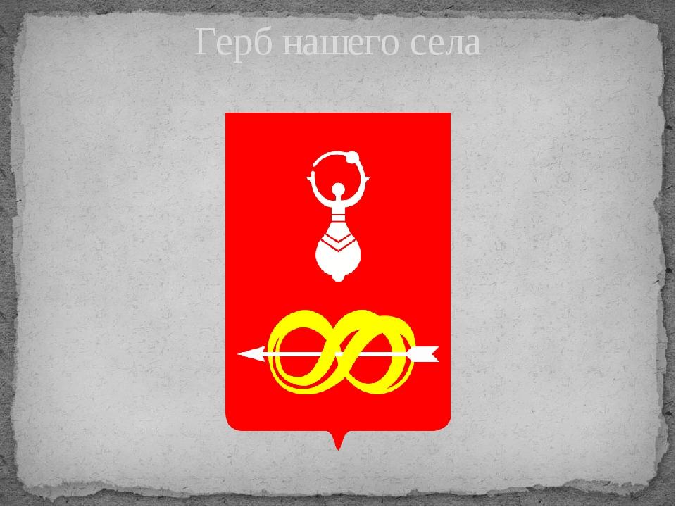 Герб нашего села