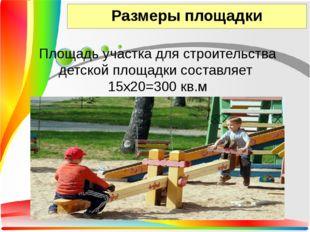 Размеры площадки Площадь участка для строительства детской площадки составляе