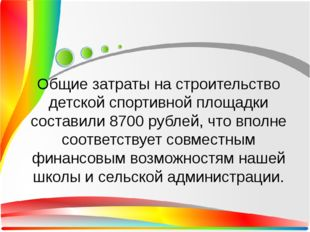 Общие затраты на строительство детской спортивной площадки составили 8700 ру