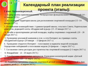 Календарный план реализации проекта (этапы): 1 этап. Организационный. 1. Подб