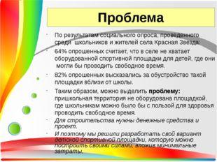 Проблема По результатам социального опроса, проведенного среди школьников и ж