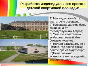 Разработка индивидуального проекта детской спортивной площадки 1) Место должн