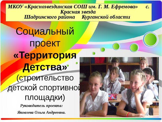 МКОУ «Краснозвездинская СОШ им. Г. М. Ефремова» с. Красная звезда Шадринского...