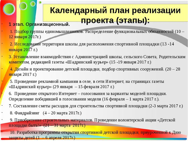 Календарный план реализации проекта (этапы): 1 этап. Организационный. 1. Подб...