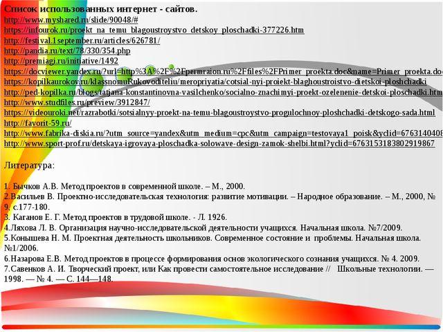 Список использованных интернет - сайтов. http://www.myshared.ru/slide/90048/...