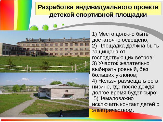 Разработка индивидуального проекта детской спортивной площадки 1) Место должн...