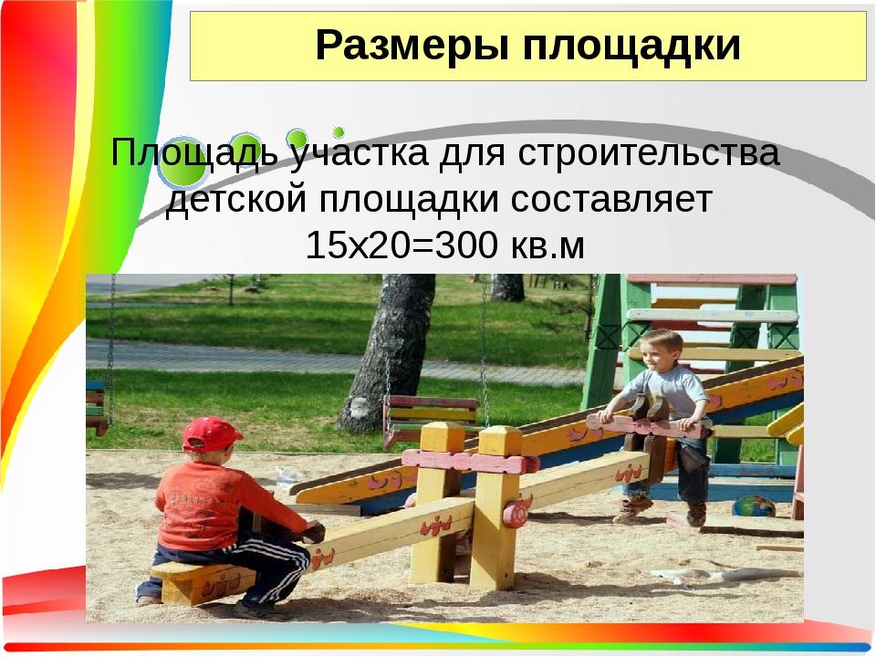 Размеры площадки Площадь участка для строительства детской площадки составляе...